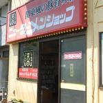 ニューラーメンショップ - お店の入口