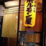 5145674 - 煮こみ博多駅南店