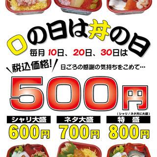 10・20・30日毎月「0」が付く日はサービス価格!