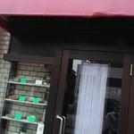 カフェレストラン 鍵 - 外観