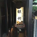 すいどうばし 越州 - 新潟のお酒と郷土料理を頂ける大人の居酒屋さんです。 地下にあります。