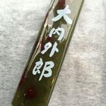 田原屋 -