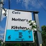 カフェ マザーズキッチン -