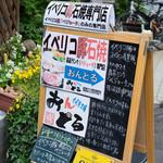 イベリコ豚おんどる焼 裏渋屋 - 招牌(かんばん)