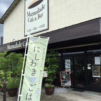 マーマレードカフェ - カフェの入り口