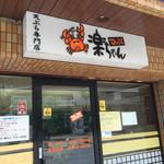 楽ちゃん - 港 楽ちゃん 2016.05.07