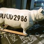 肉バル2986 - 牛のオブジェ