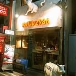 肉バル2986 - お店 外観