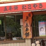 湯舟沢五平餅たこ焼 - お店の正面