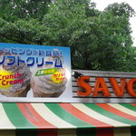 サボイア - 屋根の上に新名物の看板