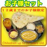 ヒマラヤン - お子様セットではチーズナンorプレーンナンをお選び頂けます。アイスクリーム付き☆(12歳までのお子様限定)