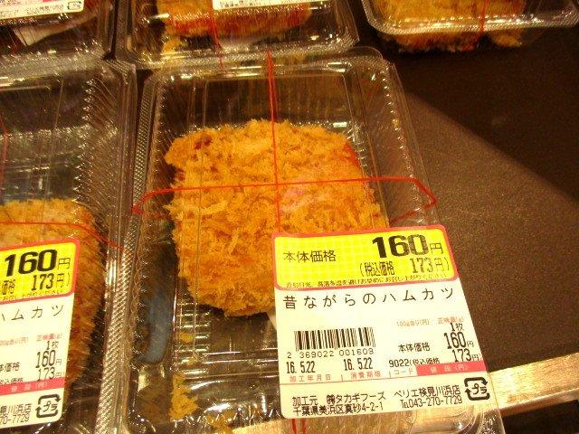 タカギフーズ 検見川浜店