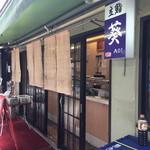 立鮨葵 - 2016年5月