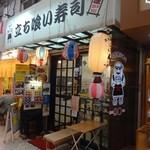 立ち喰い寿司 弁慶 - 店の外観