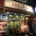 洋食堂 Jeu Jeu - 外観