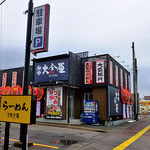 麺や大舎厘 - 県道16号線沿いにあります(2016年5月)