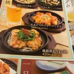だんまや水産 - 鉄板焼き(2016.05.24)