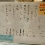 らぁめん家 有坂 - 【2016.5.26(木)】メニュー