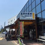 長井水産(株)(直売センター) - 野菜も激安!採れたてだよー!