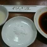 れんが屋 - 左から、レモン汁、永田塩、甘めのトロッとしたタレ