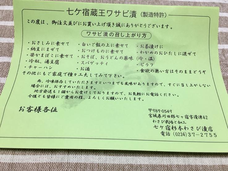 七ヶ宿杉本わさび漬店
