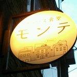 51495895 - 店の看板