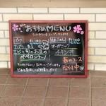 51496782 - 本日のランチメニューは、パスタ・玄米ごはんのチキン丼