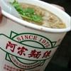 阿宗麺線 西門町店