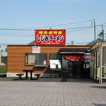 ラーメンの店 ウインズ2 -