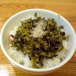 うさぎ亭 - 高菜ごはん 300円