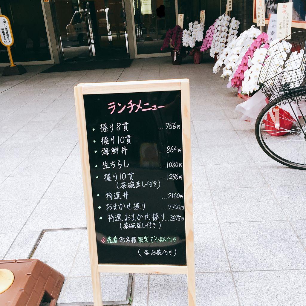 おたる栄六 大阪