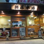 奥藤本店 甲府駅前店 - JR甲府駅から徒歩2分ほどのところにあります。