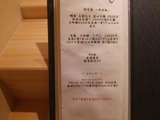 丸萬寿司 - おしながき 限定日本酒、シャンパン