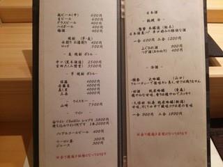 丸萬寿司 - おしながき 日本酒他
