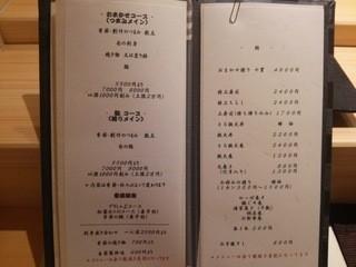 丸萬寿司 - おしながき 寿司