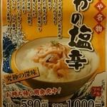 51503405 - タダ食いでお腹いっぱい、ごめん買いません。