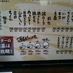 51503409 - 入口に掲示。                                              店内に単品メニュー無し。                       野菜追加し難い。                       全部100円も乱暴。                       高くても旨い野菜食いたい。                       逆に安くて旨い野菜も天ぷらの魅力。                                              現金払いヤダ。食事中に金触りたくない。                       改善希望。