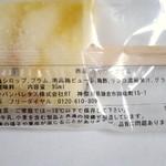 パレタス - Sour Plum(原材料表示)