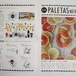 パレタス - お店の紹介