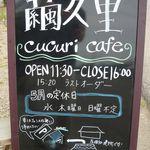 繭久里カフェ - 看板