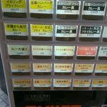日の本カレー -