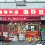台湾料理 海鮮館 - 店の外観(2016.5)