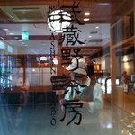 武蔵野茶房 - 玄関ガラス