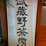 武蔵野茶房 - ロゴ垂れ幕