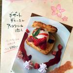 サコダノサクラ - 【新デザート】デニッシュ アイスクリーム添え