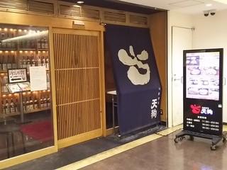 旬鮮酒場 天狗 浜松町南口店