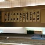 魚がし日本一 浜松町店 -