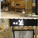 銀座 篝 - 銀座篝大手町店(東京都)食彩品館.jp撮影