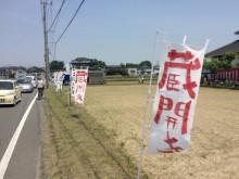 九州酢造 博多壱の蔵