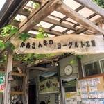 磯沼ミルクファーム - かあさんのヨーグルト工房